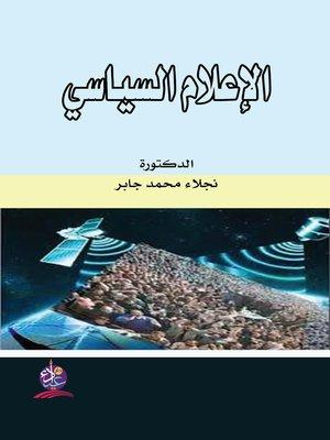 cover image of الاعلام السياسي