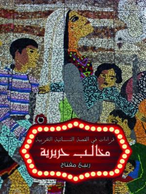 cover image of مخالب حريرية