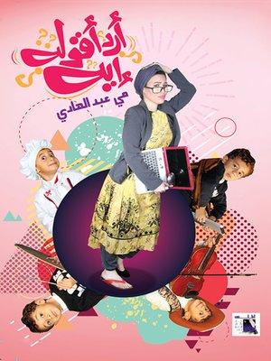 cover image of أرد أقوله إيه