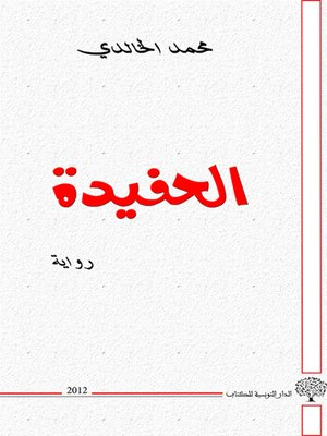 cover image of الحفيدة