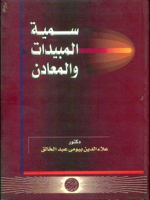 cover image of سمية المبيدات والمعادن