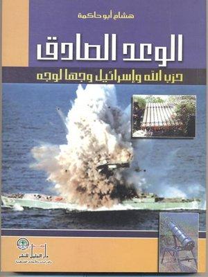 cover image of الوعد الصادق