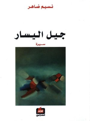 cover image of جيل اليسار
