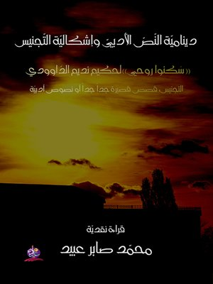 cover image of دينامية النص الأدبي وإشكالية التجنيس
