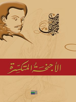 cover image of الأجنحة المتكسرة