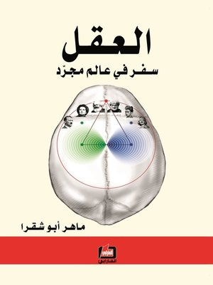 cover image of العقل