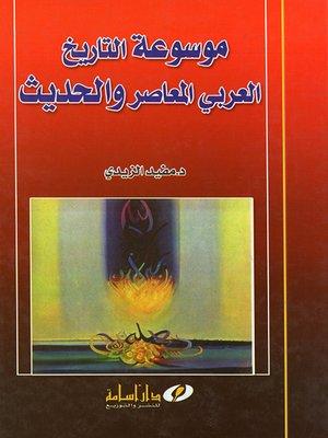 cover image of موسوعة تاريخ العرب المعاصر والحديث