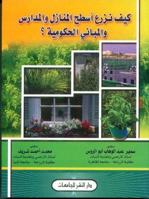 cover image of كيف نزرع أسطح المنازل والمدارس والمباني الحكومية ؟