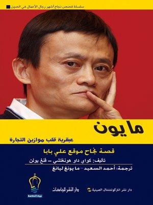 cover image of ما يون : عبقرية قلب موازين التجارة : قصة نجاح موقع علي بابا