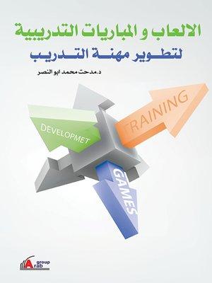 cover image of الألعاب والمباريات التدريبية لتطوير مهنة التدريب