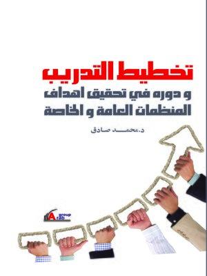 cover image of تخطيط التدريب ودوره في تحقيق أهداف المنظمات العامة والخاصة