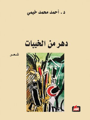 cover image of دهر من الخيبات