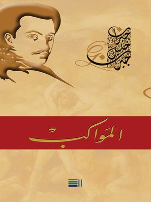 cover image of المواكب