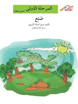 cover image of ضبع