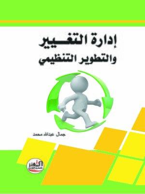cover image of إدارة التغيير والتطوير التنظيمي