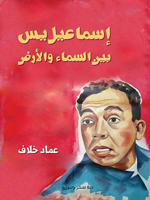 cover image of إسماعيل يس