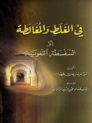 cover image of في الغلط والمغالطة أو السفسطة اللغوية
