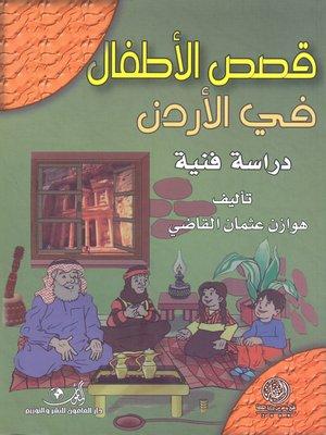 cover image of قصص الأطفال في الأردن