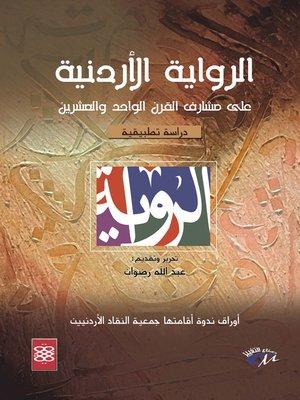 cover image of الرواية الأردنية على مشارف القرن الواحد والعشرين
