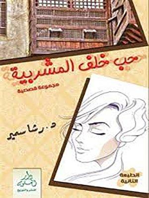 cover image of حب خلف المشربية