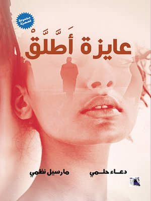 cover image of عايزة أطلق