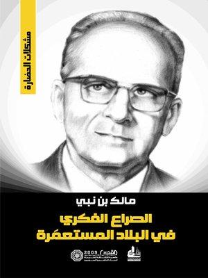 cover image of الصراع الفكري في البلاد المستعمرة