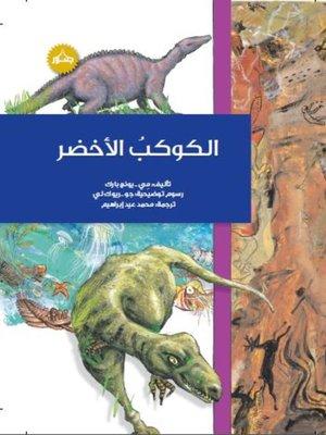 cover image of الكوكب الأخضر