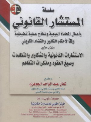 cover image of الإستشارات القانونية والشكاوى والتظلمات وصيغ العقود ومذكرات التفاهم