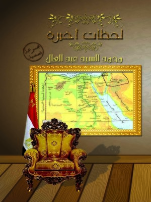 cover image of لحظات أخيرة