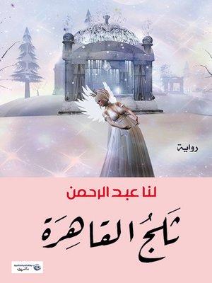 cover image of ثلج القاهرة