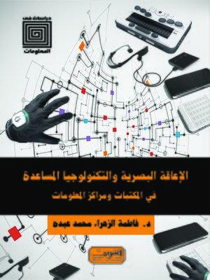 cover image of الإعاقة البصرية والتكنولوجيا المساعدة في المكتبات ومراكز المعلومات