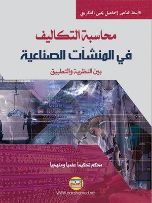 cover image of محاسبة التكاليف في المنشآت الصناعية : بين النظرية والتطبيق