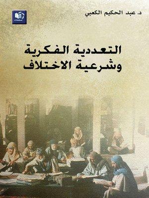 cover image of التعددية الفكرية وشرعية الاختلاف