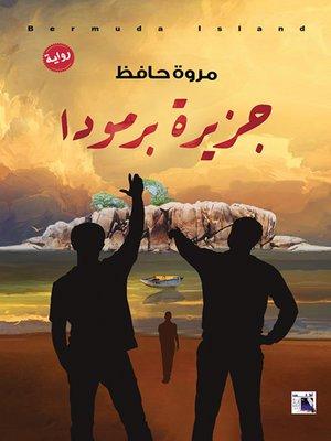 cover image of جزيرة برمودا