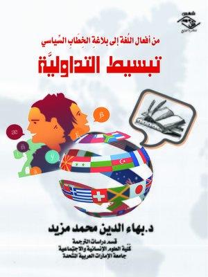 cover image of من أفعال اللغة إلى بلاغة الخطاب السياسي : تبسيط التداولية