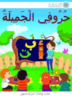 cover image of حروفي الجميلة