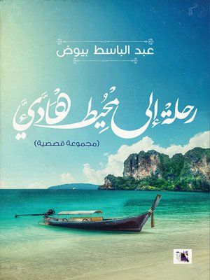 cover image of رحلة إلى محيط هادىء