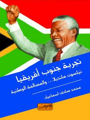 cover image of تجربة جنوب أفريقيا : نيلسون مانديلا و المصالحة الوطنية