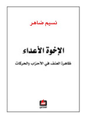 cover image of الإخوة الأعداء