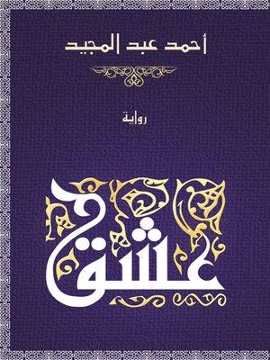 cover image of عشق : رواية