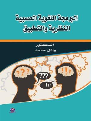 cover image of البرمجة اللغوية العصبية : النظرية و التطبيق