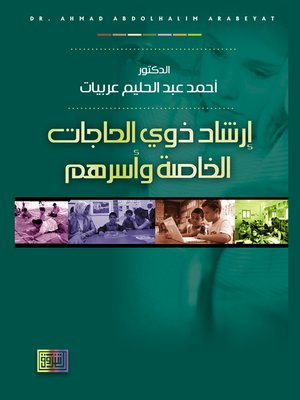cover image of إرشاد ذوي الحاجات الخاصة وأسرهم