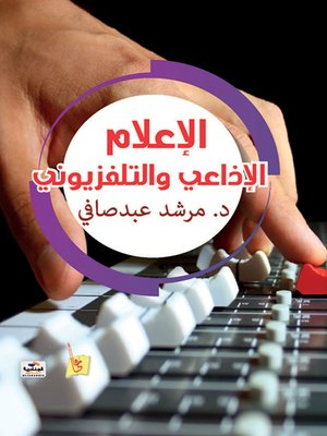cover image of الإعلام الإذاعي والتلفزيوني