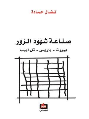 cover image of صناعة شهود الزور