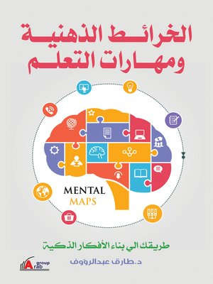 cover image of الخرائط الذهنية و مهارات التعلم : طريقك إلى بناء الأفكار الذكية