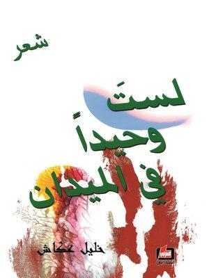 cover image of لست وحيدا في الميدان : شعر