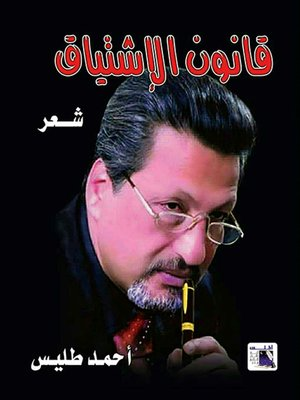 cover image of قانون الاشتياق