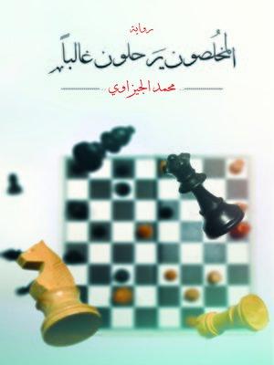 cover image of المخلصون يرحلون غالباً