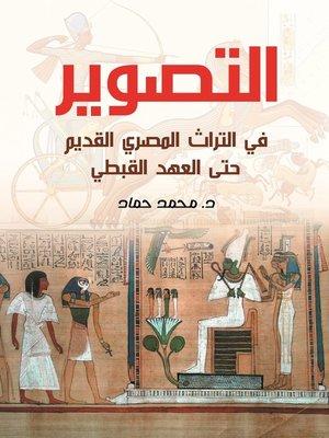 cover image of التصوير في التراث المصري القديم حتى العهد القبطي