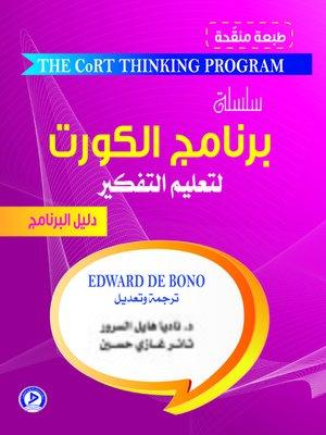 cover image of سلسلة برنامج الكورت لتعليم التفكير